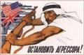 агрессор США